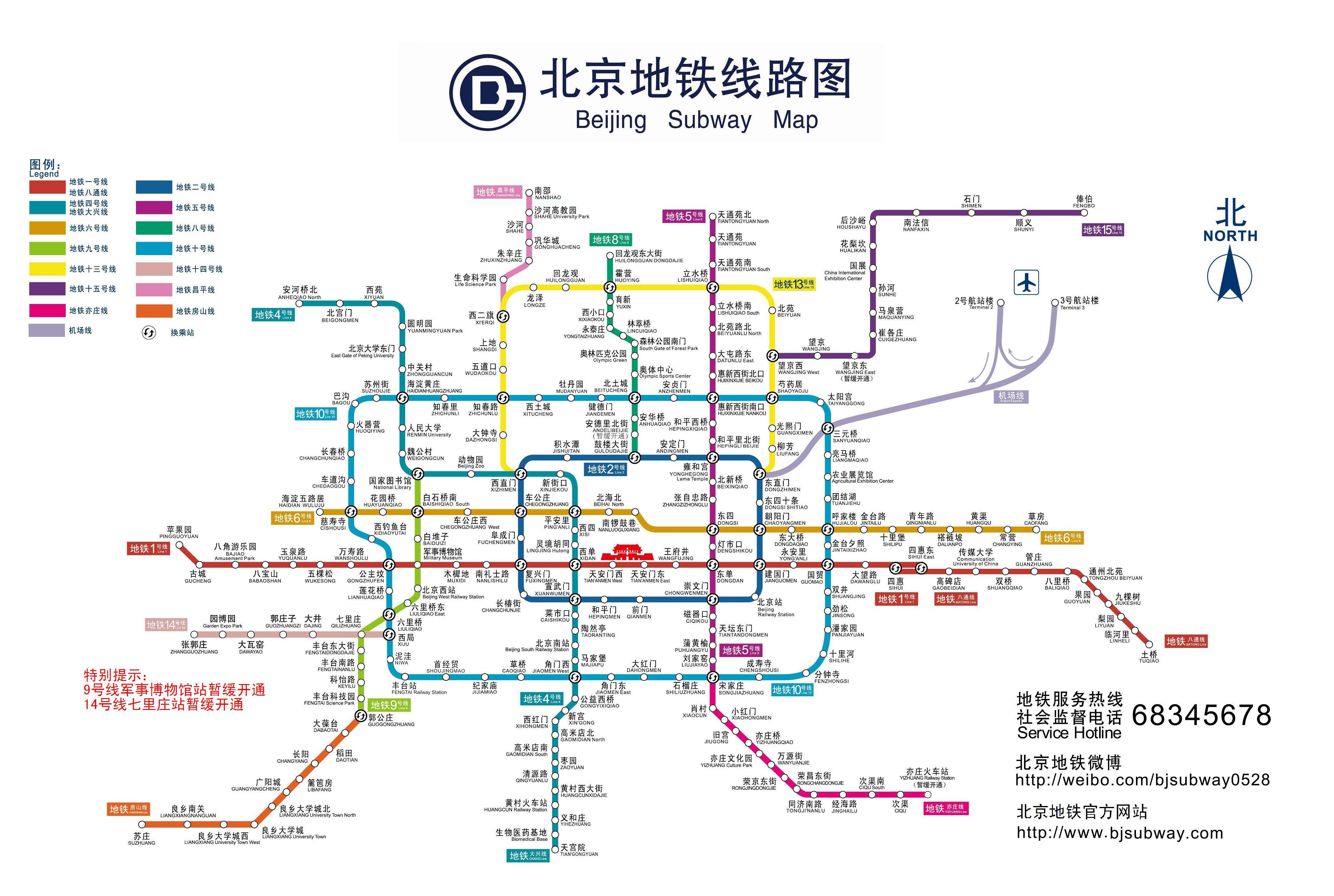 北京地铁图