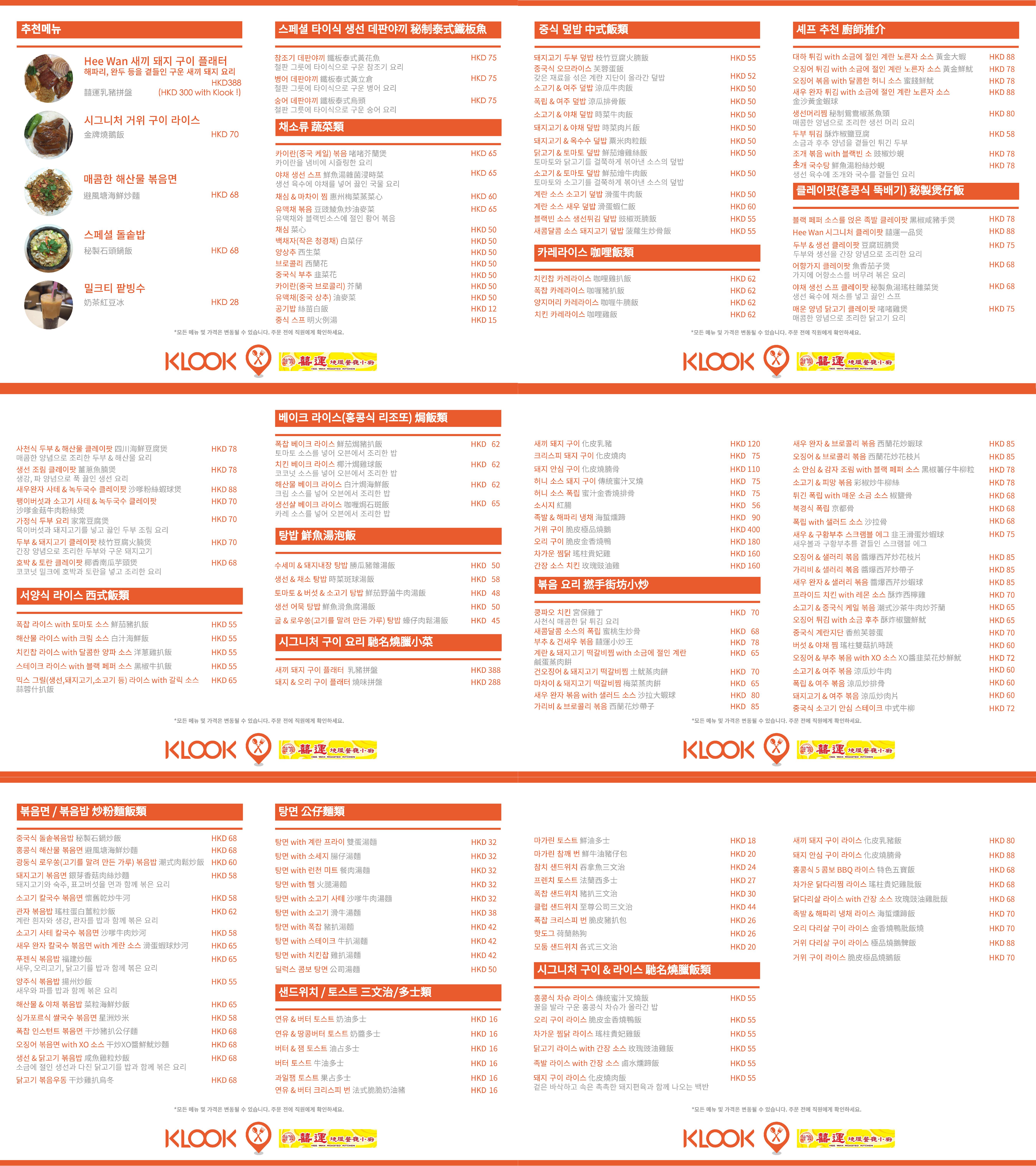 Hee Wan Roasted Kitchen in Mong Kok, Hong Kong (Discount Voucher ...