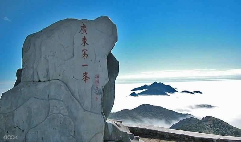 广东第一峰旅游风景区门票 - klook客路
