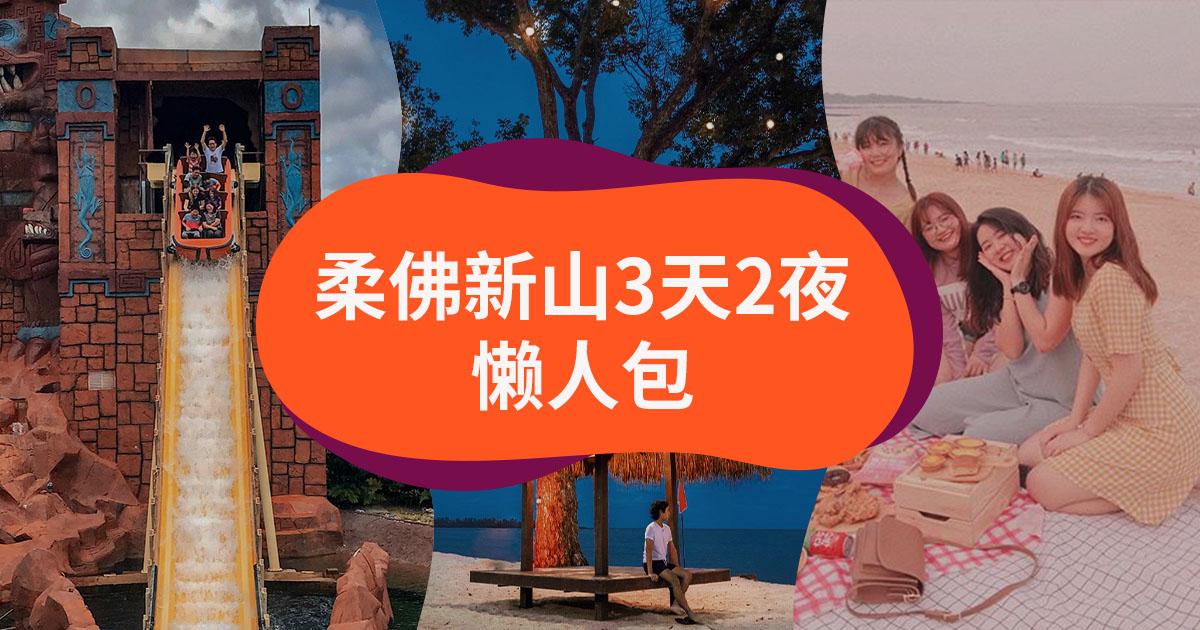 【Klook旅游】柔佛新山3天2夜行程就要酱玩!
