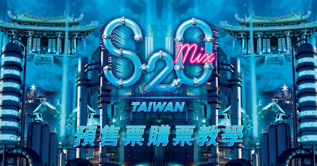 泰國S2O潑水音樂文化節|票價資訊、預售票搶票攻略