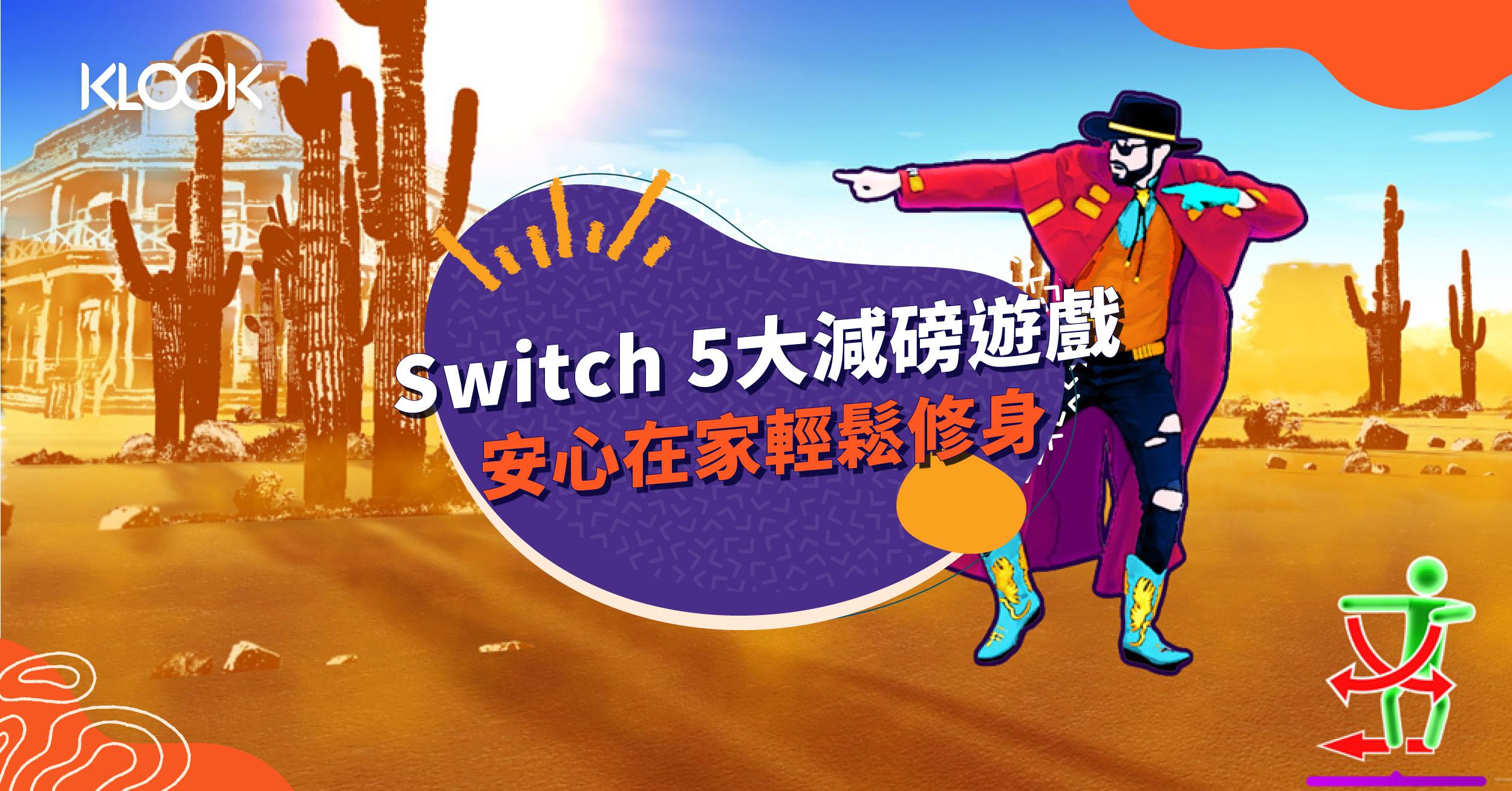 Switch 5大減磅遊戲 安心在家輕鬆修身