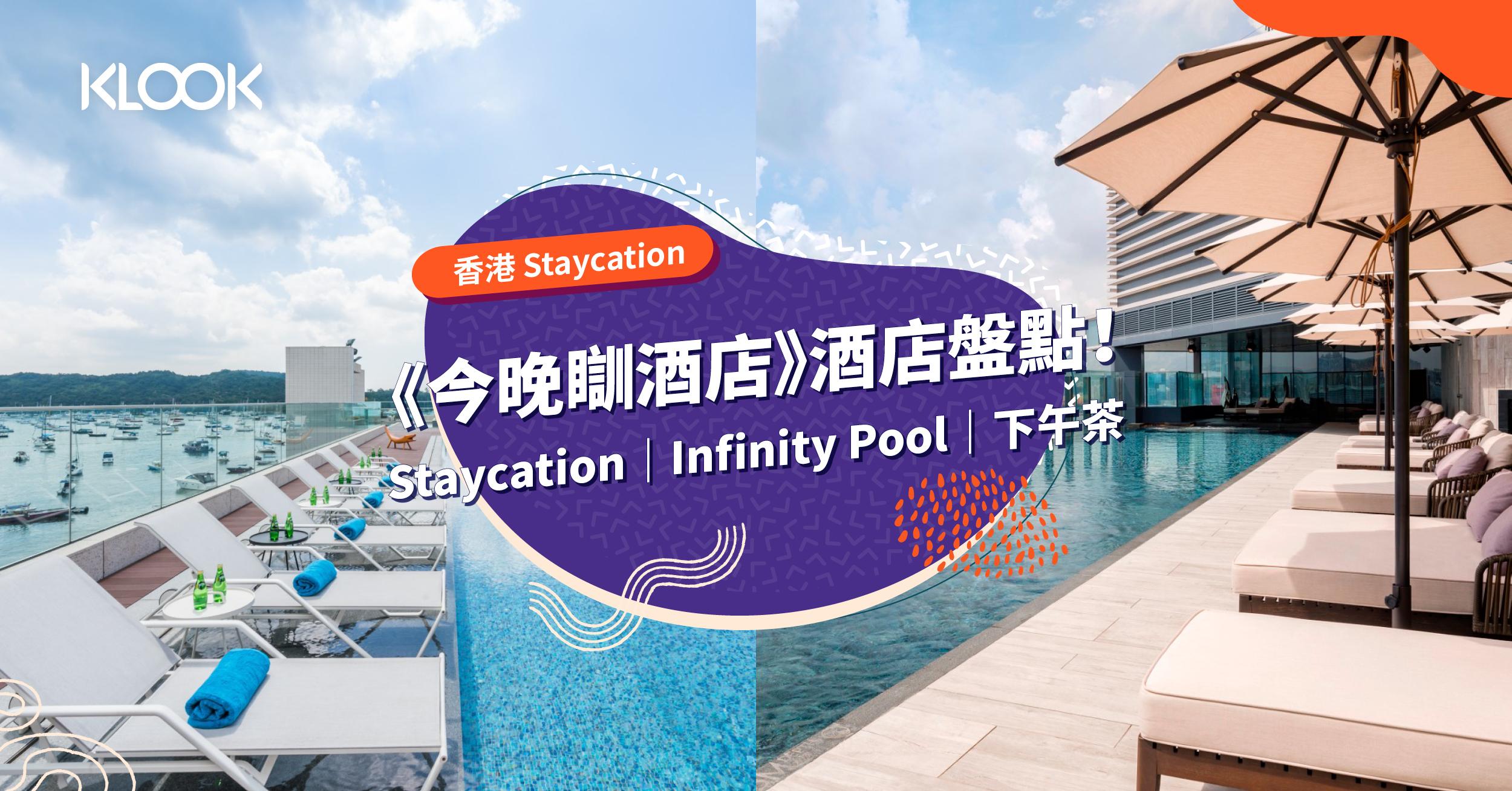 【香港酒店 Staycation】 ViuTV 《今晚瞓酒店》酒店盤點!