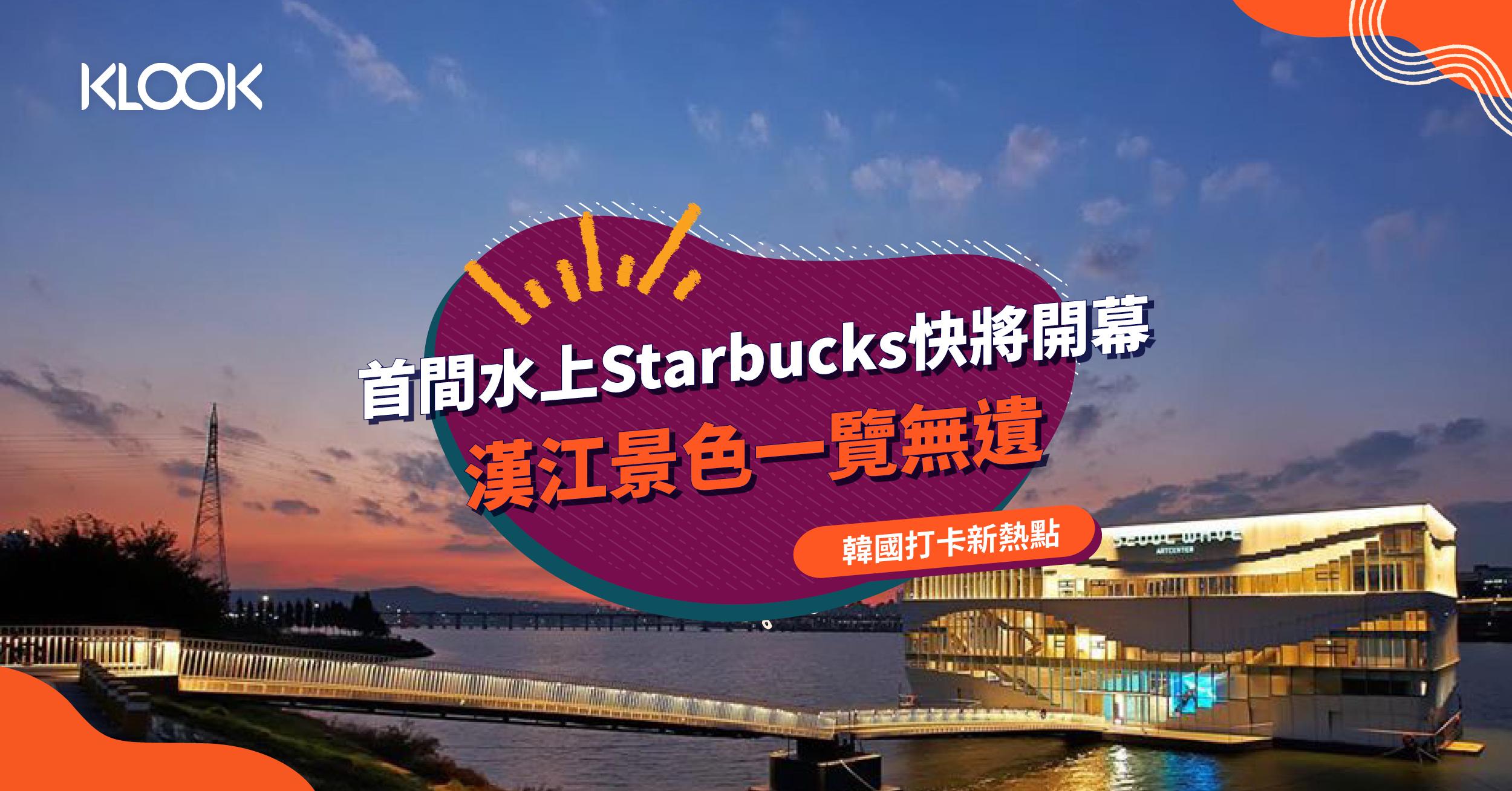 【韓國打卡新熱點】 首間水上Starbucks快將開幕 漢江景色一覽無遺