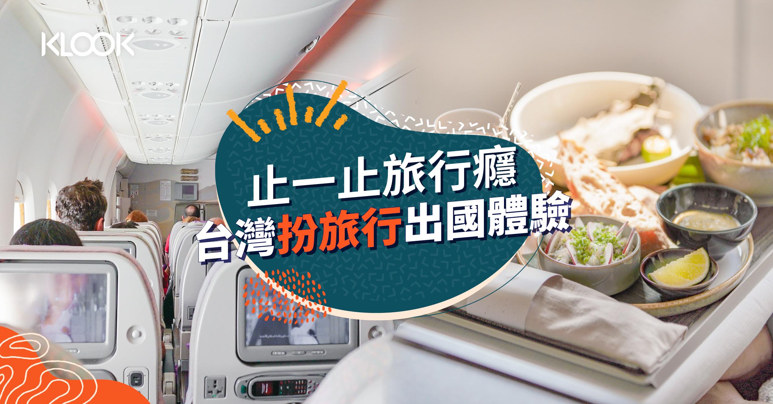 【台灣旅遊】航空公司推扮旅行出國體驗 止一止旅行癮