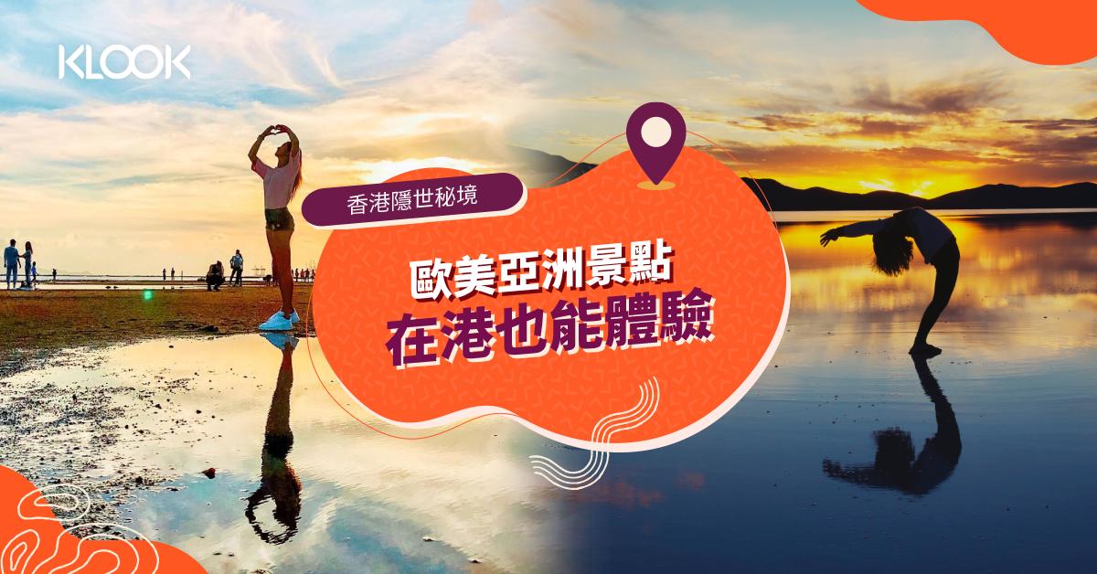 【香港好去處2020】10大隱世打卡熱點  在港體驗外地美景
