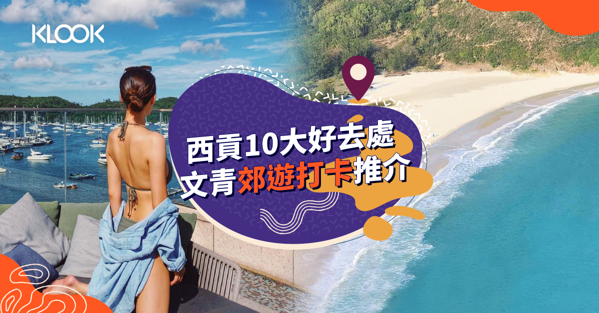 【西貢好去處 】打卡 / 文青 / 度假 / 郊遊景點推介