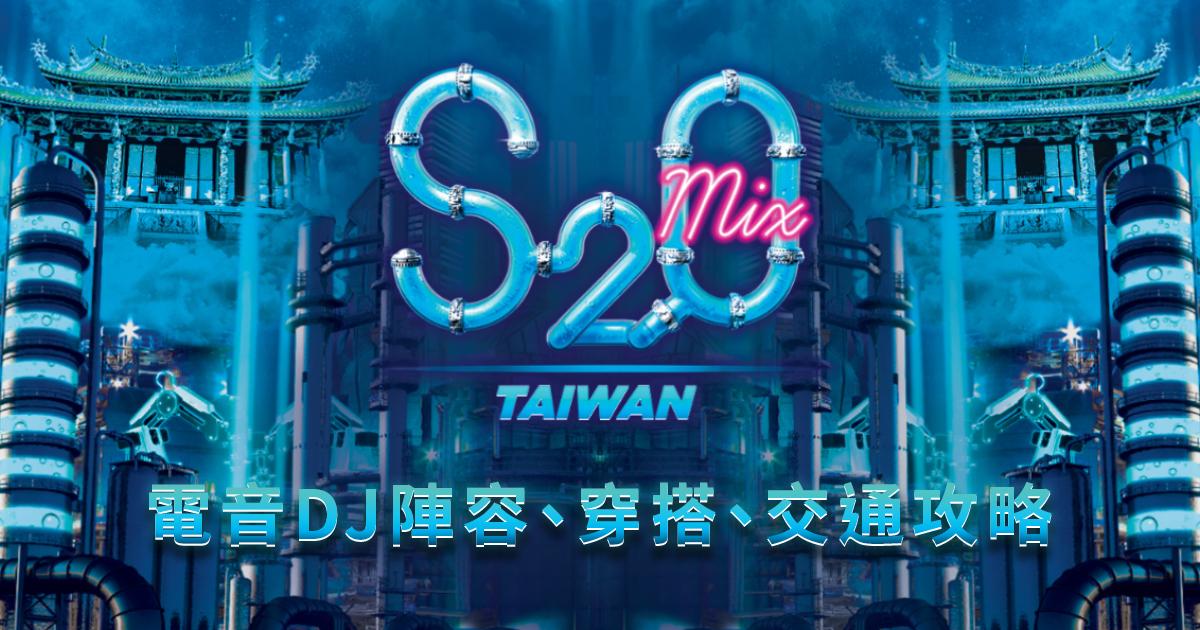 泰國S2O潑水音樂文化節|電音DJ陣容、亮點、穿搭、交通攻略