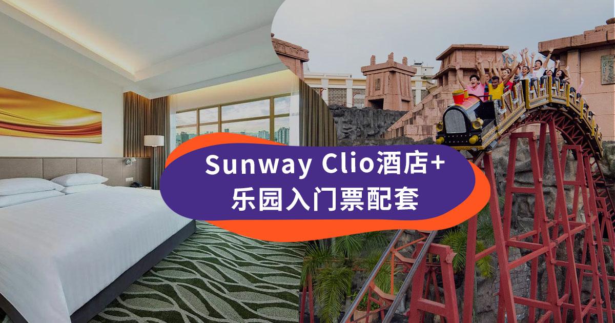 【Klook旅游推荐】购买Sunway Clio Hotel配套还包括Sunway Lagoon入门票!