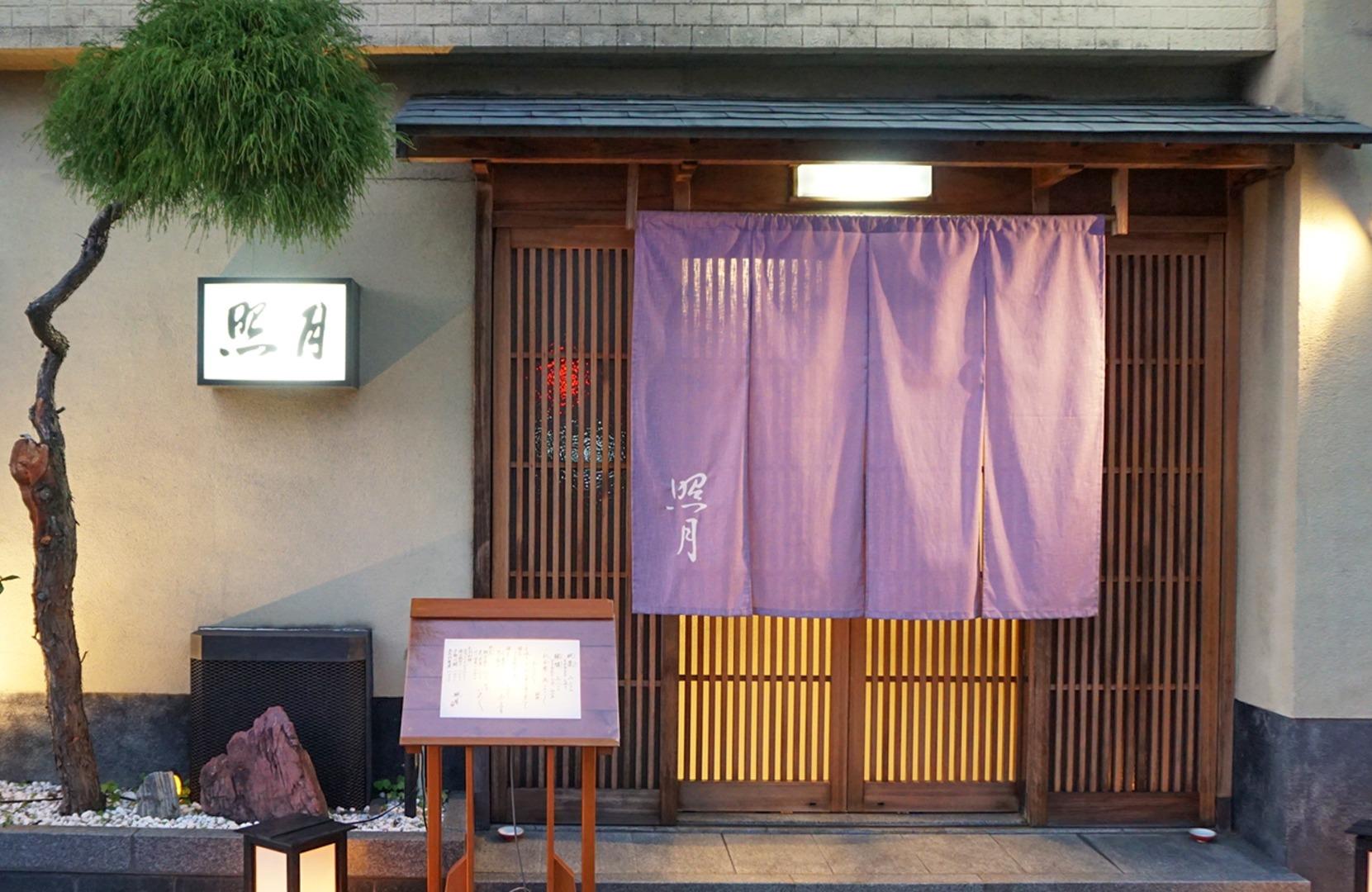 京都 照 月