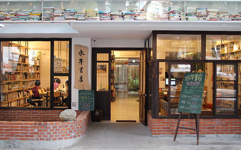 獨 立 書 店 的 龍 頭 , 水 牛 書 店( 圖 片 來 源 : http://goo.gl/scMxxl )