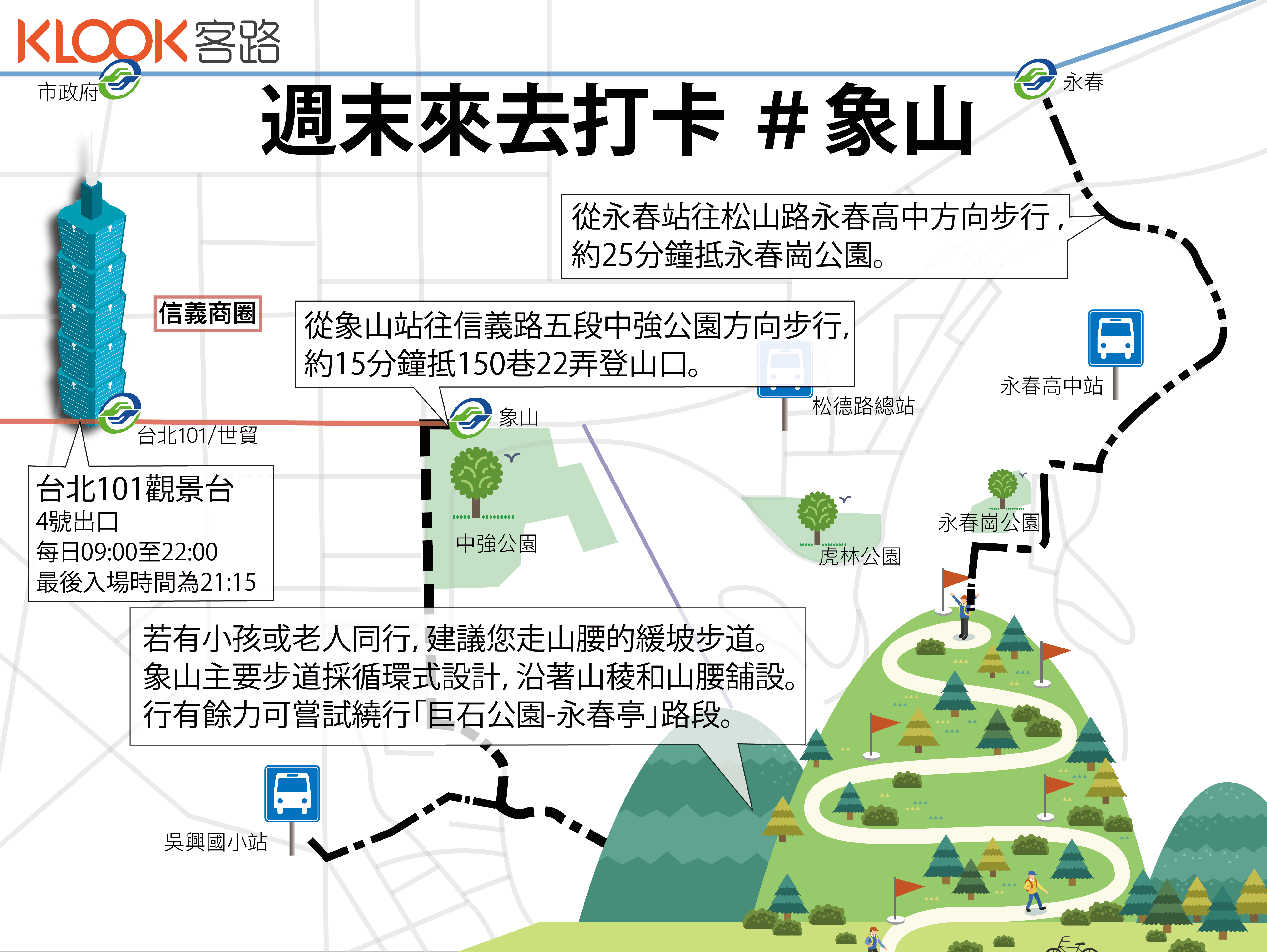 象山步道包101
