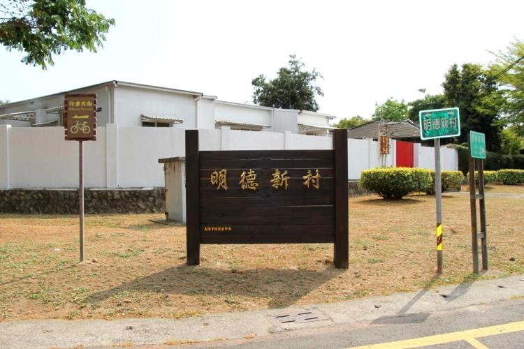 明德新村可說是全台最高級的眷村。(圖片來源/高雄旅遊網)