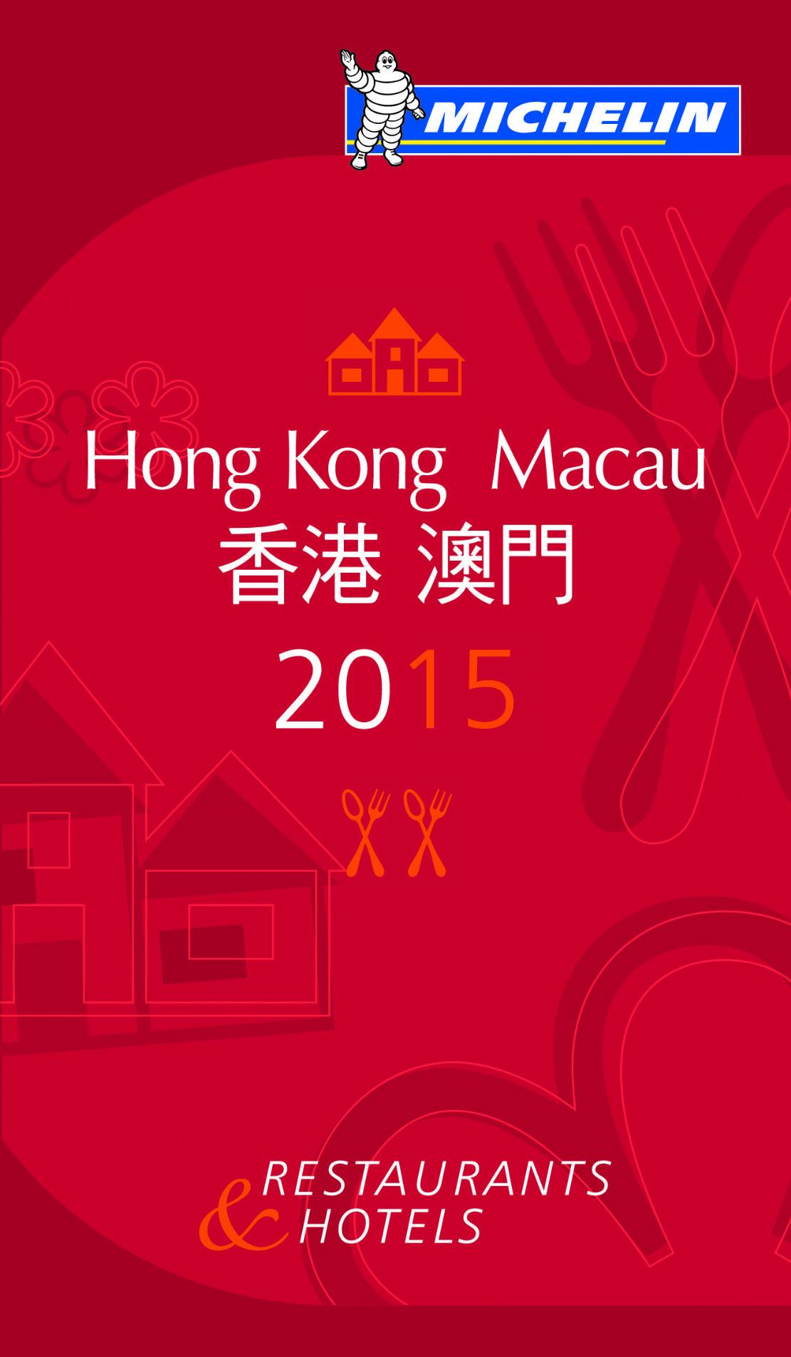 Hong-Kong-Macau-2015-in-English-Michelin-Guide-1494-p