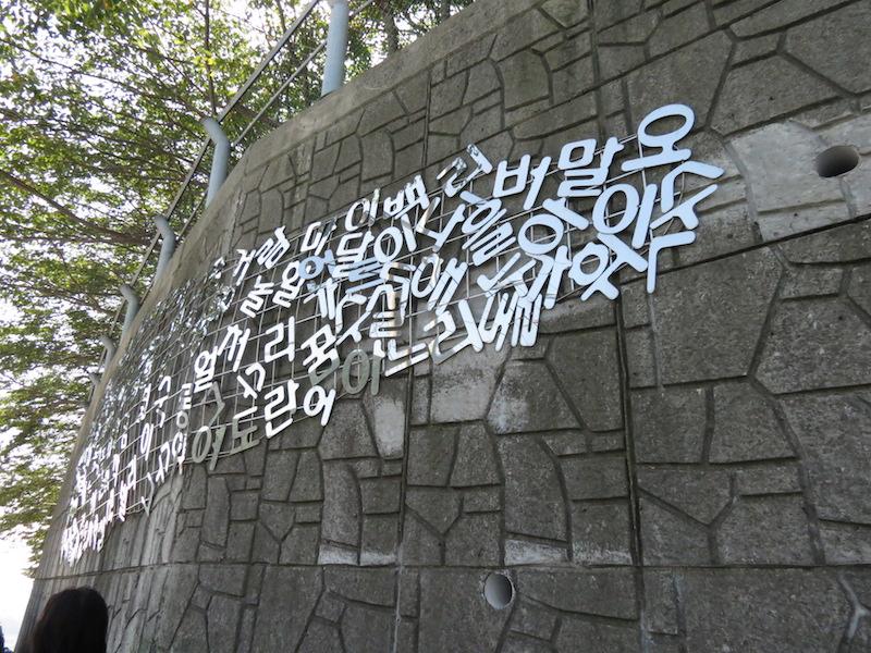 《鄉愁》裝置藝術 甘川洞文化村