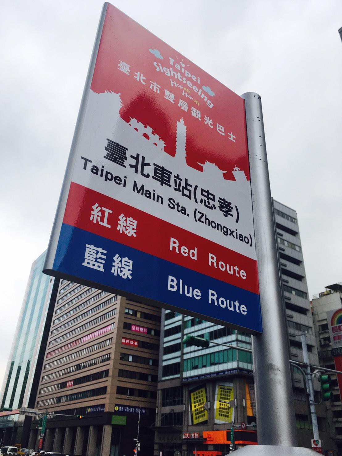 台 北 車 站 前 即 能 看 到 樹 立 的 醒 目 紅 色 站 牌 。