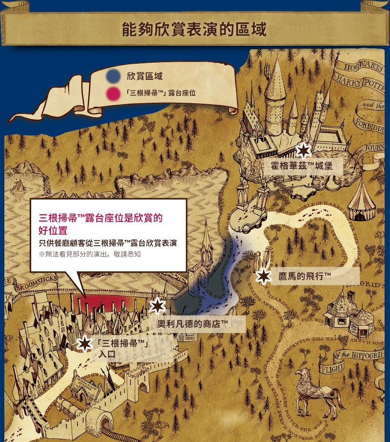 大阪環球影城哈利波特,官方建議的觀賞區域|圖片來源:日本環球影城官方網站