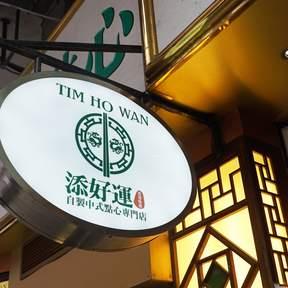 Tim Ho Wan in Sham Shui Po