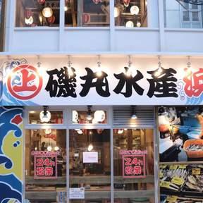 ISOMARU SUISAN (磯丸水産) in Osaka - Popular Seafood Izakaya