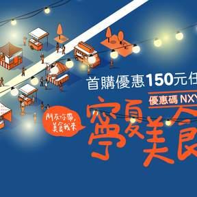 2019 Ningxia Night Market in Taiwan (Summer Sweets)