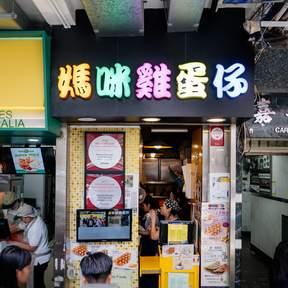Mammy Pancake in Tsim Sha Tsui