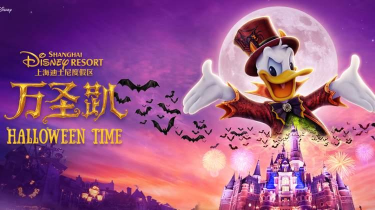 上海迪士尼樂園門票 - 45天內預售票