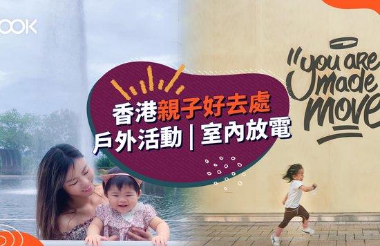 【親子好去處】香港室內外親子活動推介