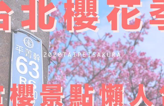 TPEsakura
