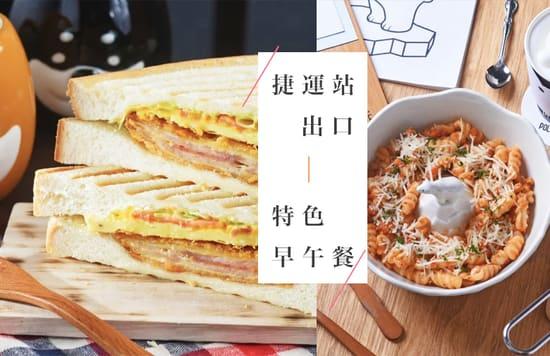 台北早午餐推薦