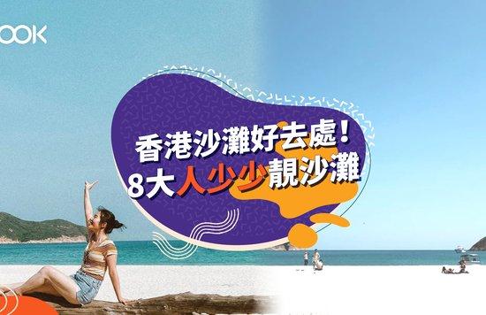 【香港沙灘好去處】人少少靚沙灘推介