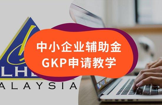中小企业辅助金 GKP申请教学