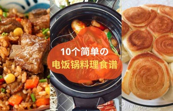 电饭锅料理食谱