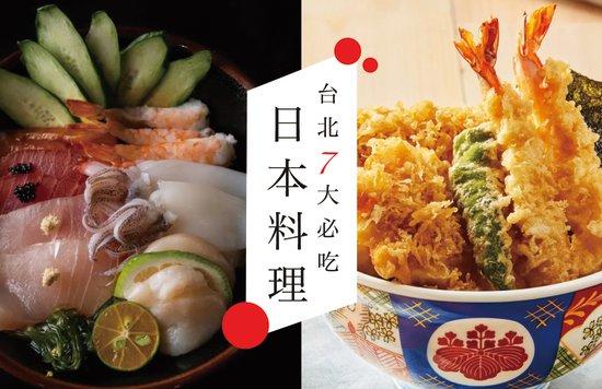 日本料理-封面照