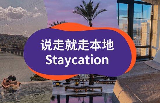 说走就走本地 Staycation 马来西亚