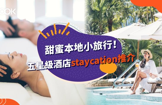 【酒店推介】五星級酒店 staycation 推介  來個甜蜜本地小旅行!