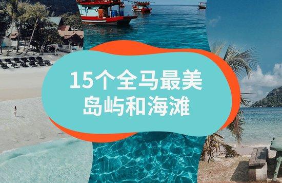 15个全马最美 岛屿和海滩