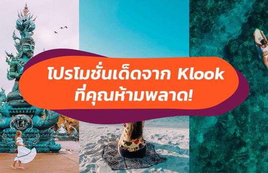โปร เที่ยวไทย klook