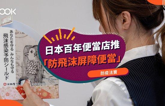 【防疫知識】日本百年便當店推「防飛沫屏障便當」