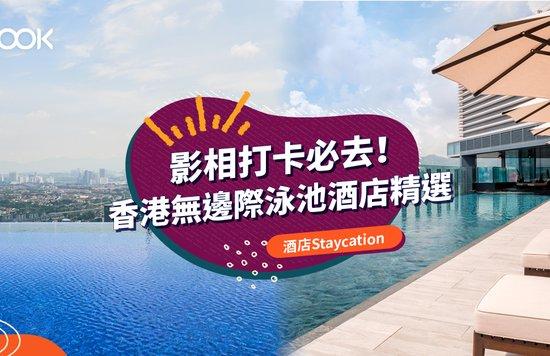 【酒店Staycation】影相打卡必去!香港無邊際泳池酒店精選