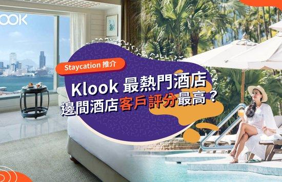 【香港酒店 Staycation】Klook 最熱門最高評分酒店推介