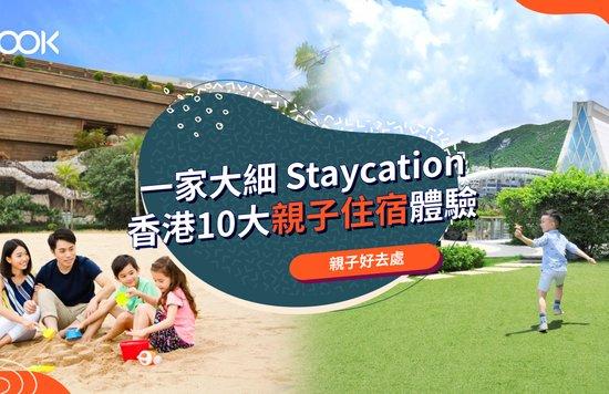 【親子好去處】香港親子酒店及住宿體驗推介