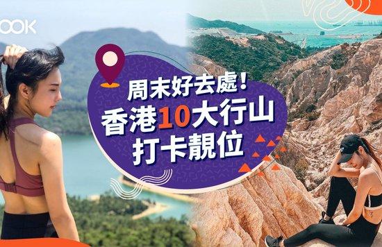 【行山路線】香港行山打卡熱點推介