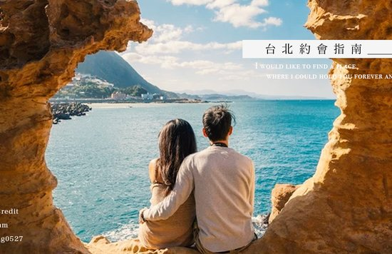 台北情侶約會景點 CI