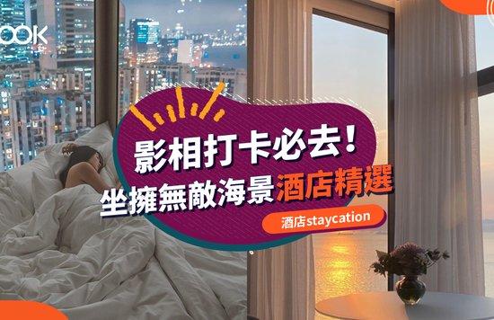 【Staycation 酒店推介】香港海景打卡酒店  坐擁無敵維港美景