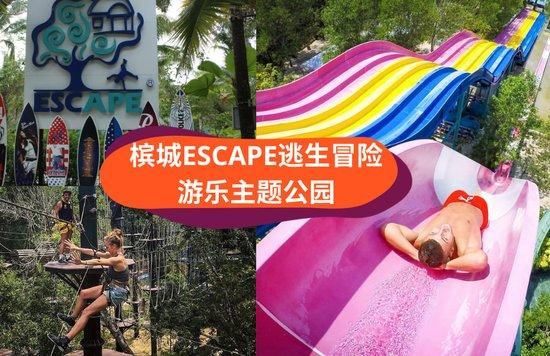 槟城ESCAPE逃生冒险 游乐主题公园