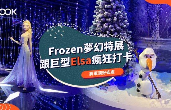 FWD富衛保險 x《Frozen夢幻特展》