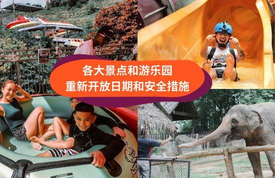 各大景点和游乐园 重新开放日期和安全措施