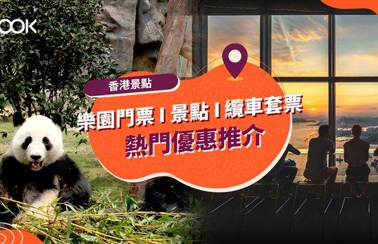 【香港景點優惠】香港迪士尼、海洋公園等熱門景點優惠
