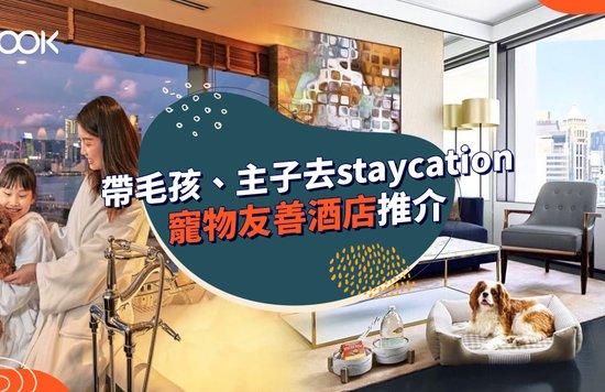 香港寵物友善酒店推介