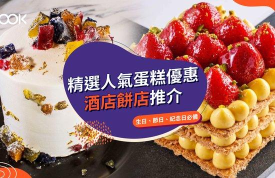 精選人氣蛋糕優惠 酒店餅店推介